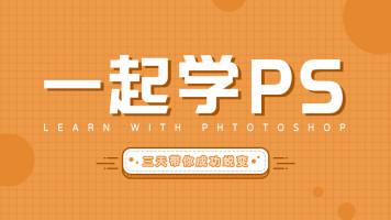 PS众筹计划3节课快速掌握PS三大技能【9月16号开课】(芷)