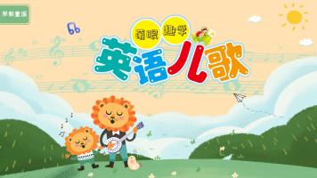 萌眼趣学英语儿歌