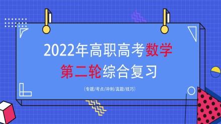 2022年自考数学第二轮专题复习