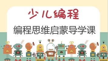 【量位学堂】少儿编程思维启蒙导学课/思维训练营|Qbit少儿编程