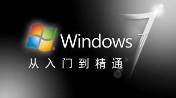 windows 7系统应用入门到精通|操作系统实战应用课程