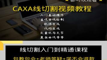 caxa线切割视频教程线切割编程软件2013XP安装V2生成3B G代码绘图