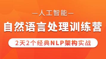 唐宇迪2天自然语言处理训练营/NLP架构实战/神经网络/深度学习