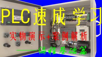 西门子200PLC速成学习培训VIP实战教学—编程基础指令篇