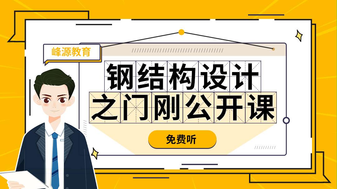 【北京峰源】钢结构设计之门刚公开课