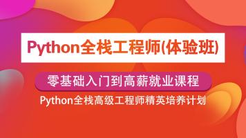 Python人工智能VIP体验班【六星教育】