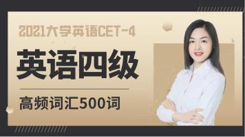 零基础2021大学英语四级高频词汇500词|CET-4英语四级考前强化