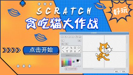 Scratch3.0少儿游戏编程入门篇零基础《贪吃猫大作战》