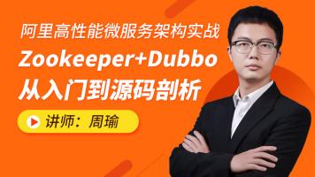 阿里高性能微服务架构实战Zookeeper+Dubbo从入门到源码剖析