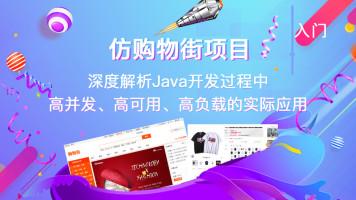 仿购物街项目解析Java开发过程中高并发,高可用,高负载的实际应用