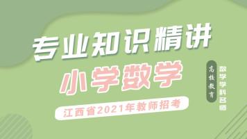 高校教育2021江西教招学科专业——小学数学