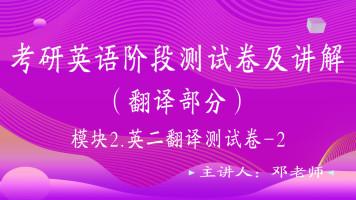 考研英语阶段测试卷及讲解---(翻译部分)--英二翻译测试卷-2