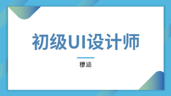 UI设计-入门篇丨UI零基础教学丨Easyskill一技教育