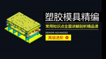UG塑胶模具设计设计零基础到实战