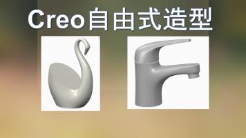 creo/proe自由式造型【凯途教育】