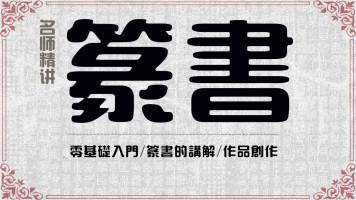 【零基础】篆书入门从零开始学篆书/书法/国画/山水【合尚教育】