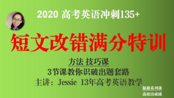 【3节课教你识破套路】2020高考英语特训—短文改错满分特训