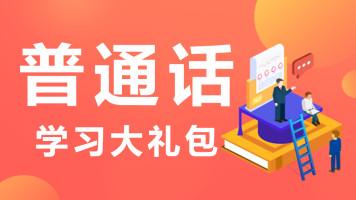 普通话学习大礼包