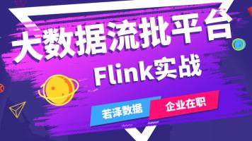 大数据流批平台Flink实战