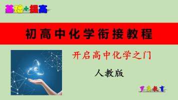 九年级化学初高中衔接(上)