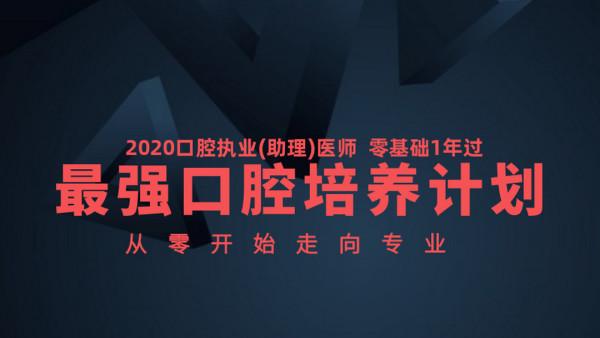 金英杰教育-【零基础过口腔】2020口腔执业(助理)医师导学公开课