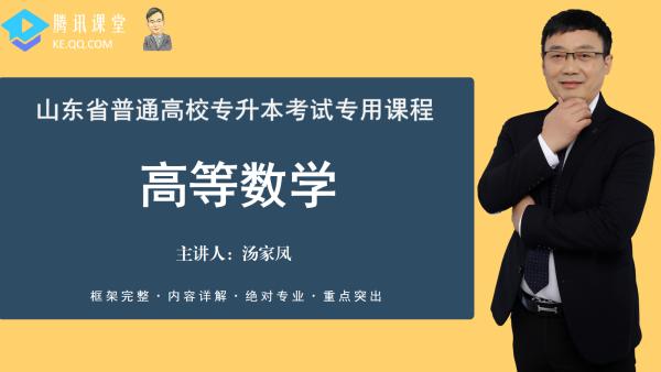 山东省专升本高等数学课程