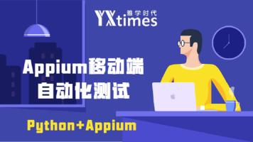 雅学时代自动化测试必备工具之移动端——Appium