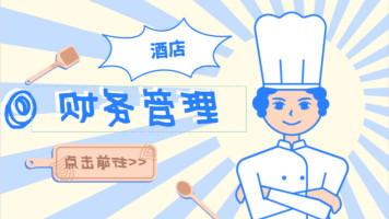 【餐饮酒店业会计】酒店财务管理
