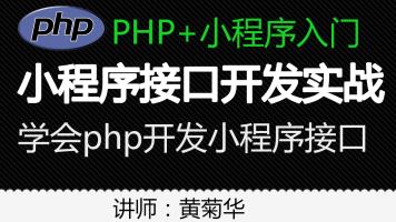 如何使用PHP开发微信小程序接口(大学生毕业设计知识教学视频)0