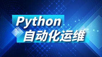 Python网络自动化运维