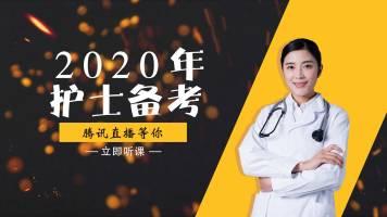 2020年护士备考策略