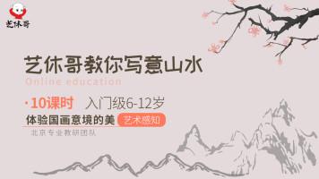 【艺休哥】国画视频教程 写意山水系列课程  基础入门级 简单易学