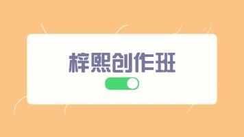梓熙创作班