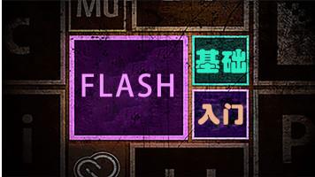 FLASH CS5从入门到精通教程