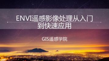 ENVI遥感影像处理从入门到快速应用-新版【GIS遥感学院】