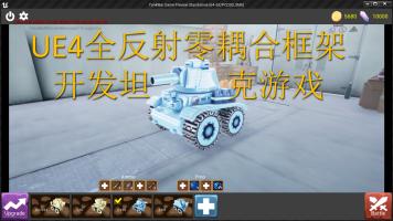 UE4全反射零耦合框架开发坦克游戏