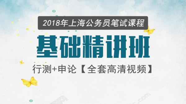 2018年上海公务员考试基础精讲班【行测+申论】完整版