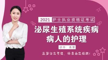 2021护士执业/泌尿生殖系统疾病病人的护理/考点系统精讲