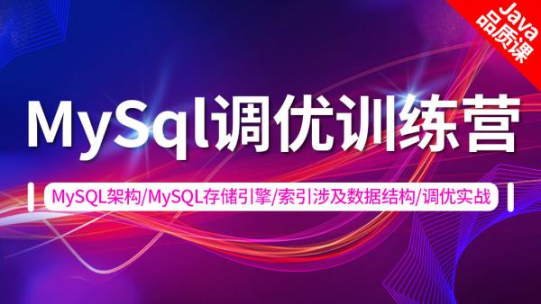 MySQL/MySQL调优/索引/索引推演/MySQL架构/存储引擎