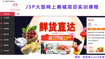 JSP大型网上商城项目实训视频课程