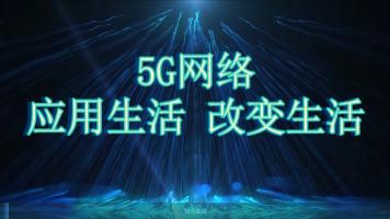 5G网络应用介绍(第一节)