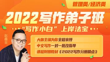 2022中文写作弟子班