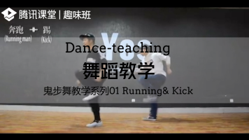 趣味班|舞蹈教学——鬼步舞教学系列01 Running奔跑 + Kick踢腿