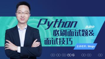 Python必刷面试题与面试技巧(连载中)