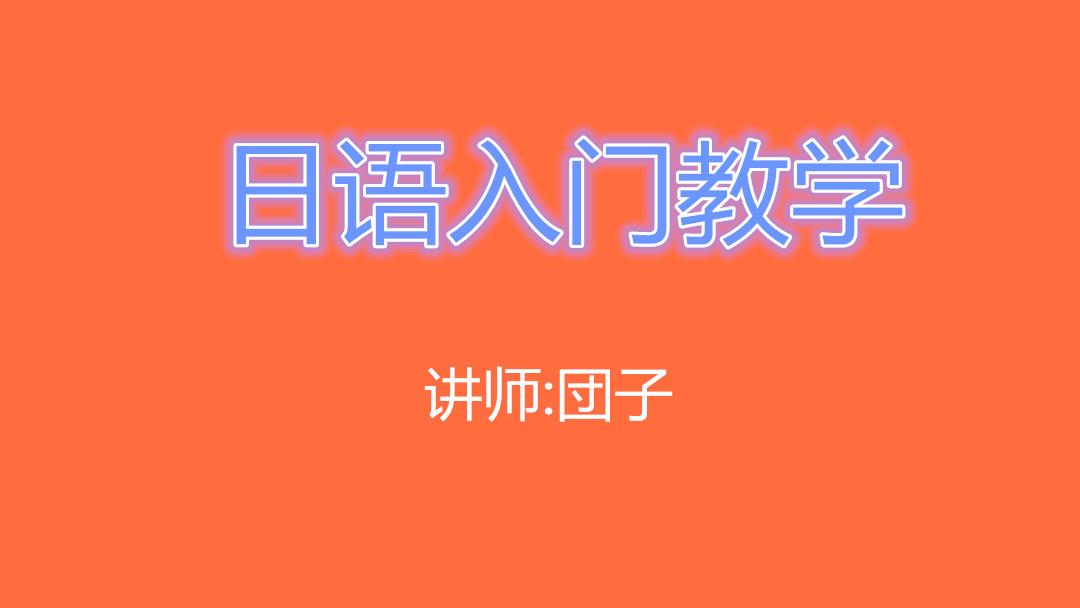 日语入门教学