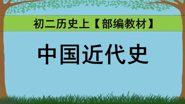 初中历史初二历史八年级历史(上)中国近代史【部编教材】