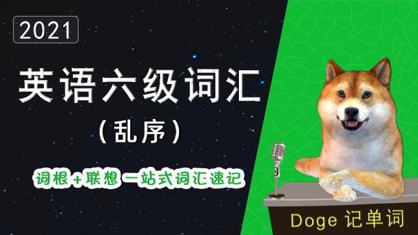 大学英语六级词汇5500 单词速记(乱序完整版)-Doge记英语单词