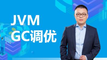 JVM GC调优 预习课