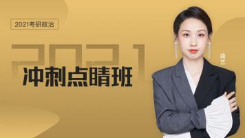 21考研政治曲艺冲刺点睛班