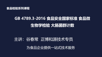 GB 4789.3 -2016 大肠菌群计数(平板法)
